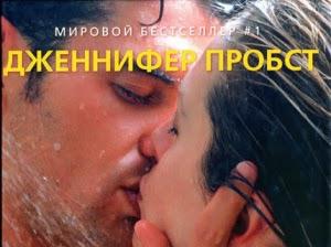 Дженнифер Пробст – «Брачная ловушка»