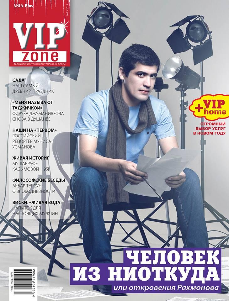 «VIPzone» №7 (2013)