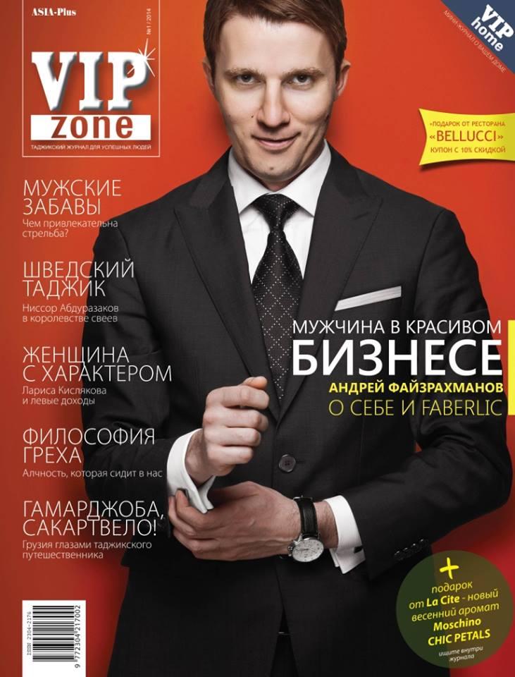 «VIPzone» №1 (2014)