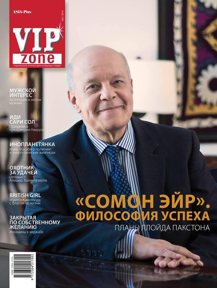 «VIPzone» №2 (2014)
