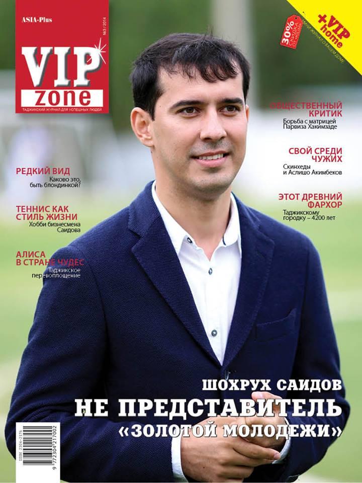 «VIPzone» №3 (2014)
