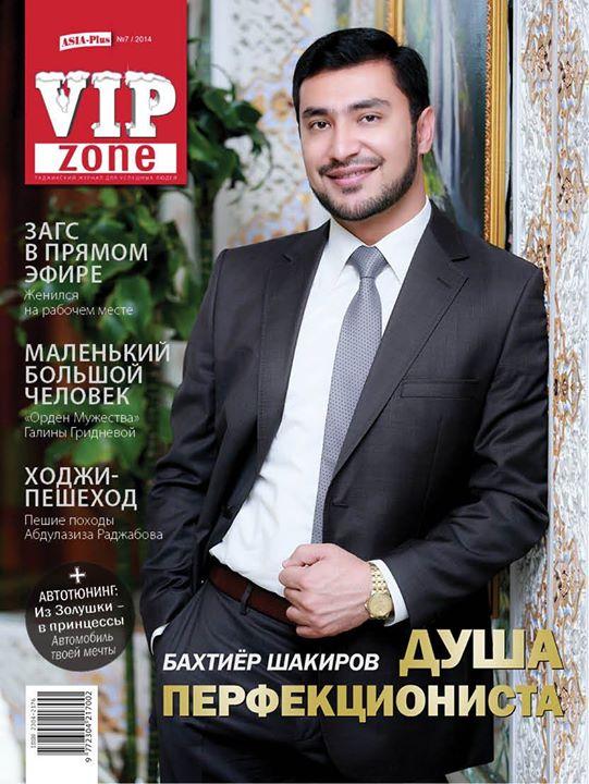 «VIPzone» №7 (2014)