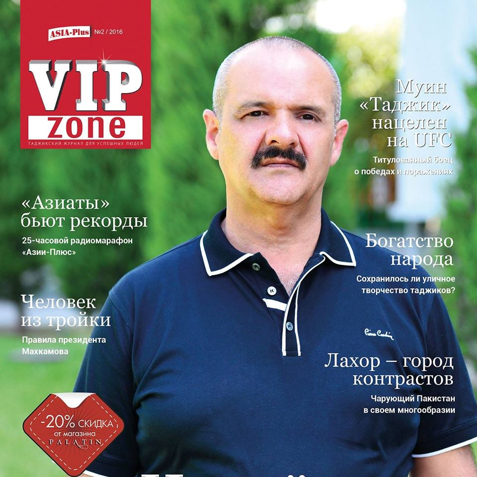 «VIPzone» №2 (2016)
