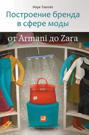 Марк Тангейт – «Построение бренда в сфере моды». От Armani до Zara