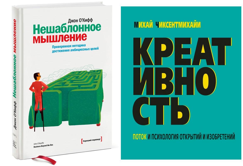 Читаем: «Нешаблонное мышление», «Креативность» и «Терапевтический театр»