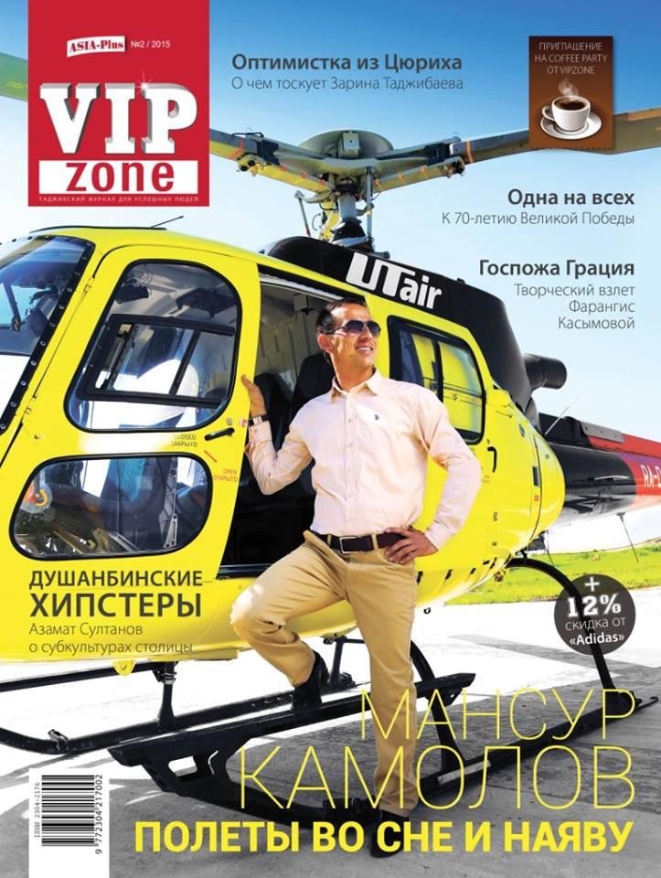 «VIPzone» №2 (2015)