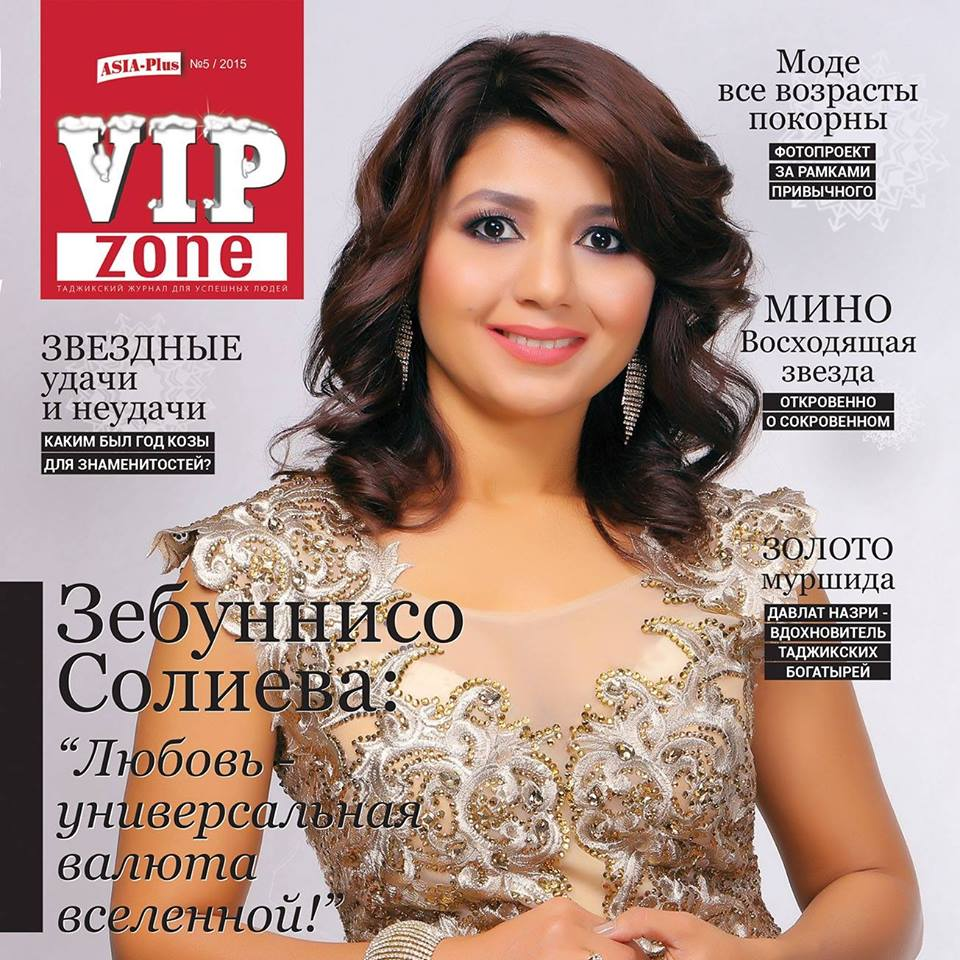 «VIPzone» №5 (2015)